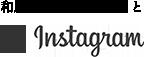 和風ペンションふるさと Instagram
